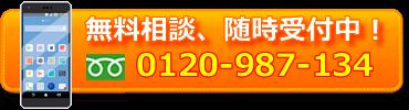 フリーダイヤル0120-987-134