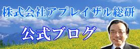 アプレイザル総研 公式ブログ