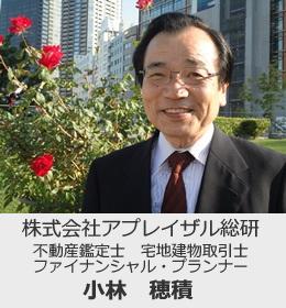 株式会社アプレイザル総研 不動産鑑定士 小林穂積